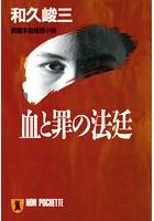 美人探偵 朝岡彩子事件ファイル