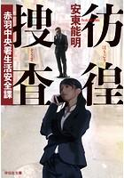彷徨捜査――赤羽中央署生活安全...