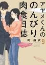 アヤメくんののんびり肉食日誌 (9)【電子限定特典付】