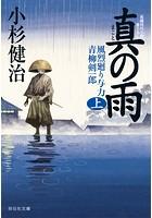 真の雨 (上)