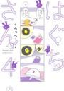 はぐちさん (4)【電子限定特典付】