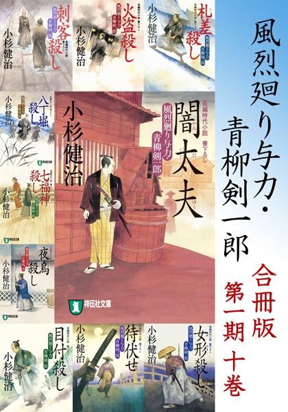風烈廻り与力・青柳剣一郎 合冊版 第一期