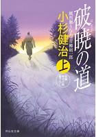 破暁の道 (上)