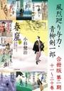 風烈廻り与力・青柳剣一郎 合冊版 第二期