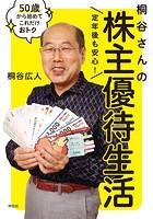 定年後も安心! 桐谷さんの株主優待生活――50歳から始めてこれだけおトク
