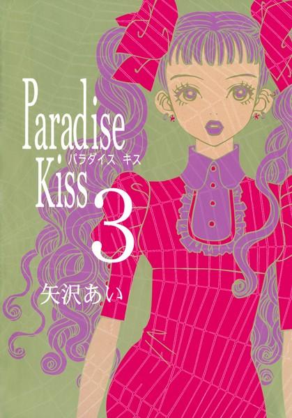 Paradise Kiss 3