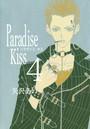 Paradise Kiss 4