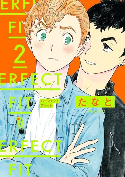 【オレ様 BL漫画】PERFECTFIT
