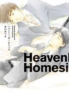 ヘブンリーホームシック【期間限定 試し読み増量版 閲覧期限2019年3月24日】