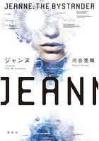ジャンヌ――JEANNE,THE BYSTANDER