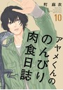 アヤメくんののんびり肉食日誌 (10)【電子限定特典付】