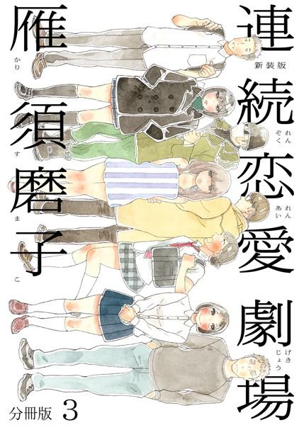 新装版 連続恋愛劇場 分冊版【期間限定無料】