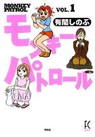 モンキー・パトロール【期間限定無料】