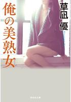 俺の美熟女【期間限定 試し読み増量版】
