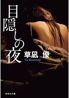 目隠しの夜【期間限定 試し読み増量版】