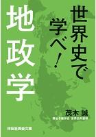 世界史で学べ!地政学