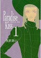 Paradise Kiss【期間限定無料】