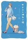 サチコと神ねこ様【フルカラー】 (2)