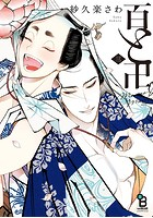 百と卍 (3)【電子限定特典付】