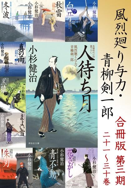 風烈廻り与力・青柳剣一郎 合冊版 第三期