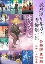 風烈廻り与力・青柳剣一郎 合冊版 第四期