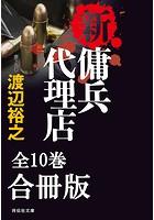 新・傭兵代理店(全10巻)合冊版