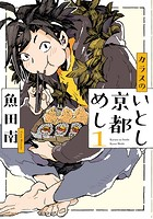 カラスのいとし京都めし (1)