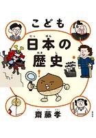 こども 日本の歴史