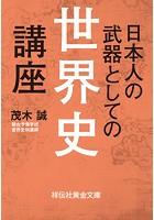 日本人の武器としての世界史講座