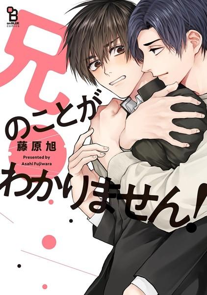 【恋愛 BL漫画】兄のことがわかりません!