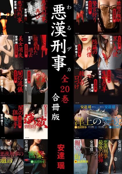 悪漢刑事(全20巻)合冊版