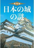 日本の城の謎