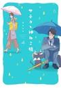 サチコと神ねこ様【フルカラー】 (4)