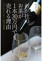 わが社のお茶が1本30万円でも売れる理由――ロイヤルブルーティー 成功の秘密