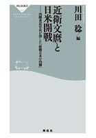 近衛文麿と日米開戦――内閣書記長官が残した『敗戦日本の内側』