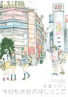 今日も渋谷のはじっこで【期間限定 試し読み増量版】