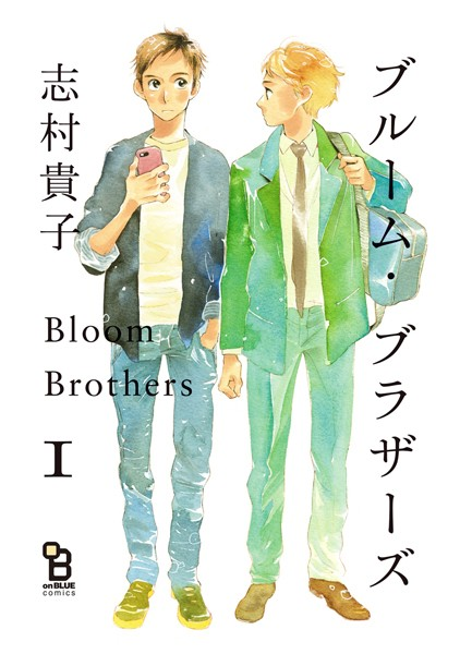 【無料作品 BL漫画】ブルーム・ブラザーズ【期間限定試し読み増量版】