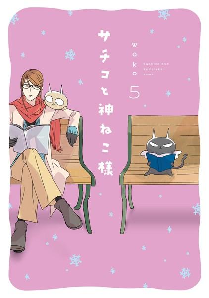 サチコと神ねこ様【フルカラー】 (5)
