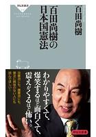 百田尚樹の日本国憲法