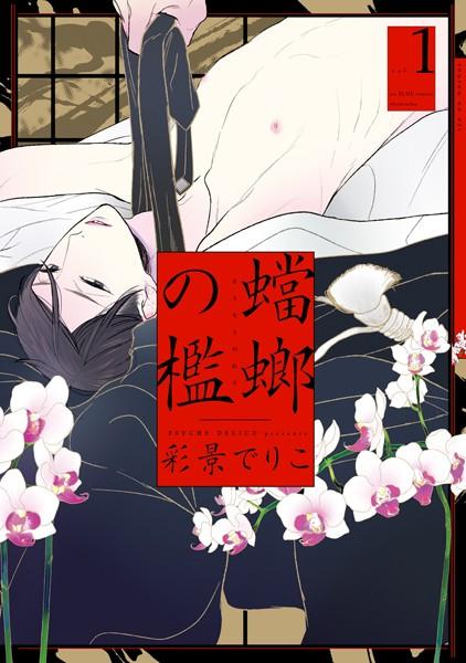 【無料作品 BL漫画】蟷螂の檻