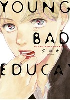 YOUNG BAD EDUCATION【期間限定 試し読み増量版 閲覧期限2021年5月28日】