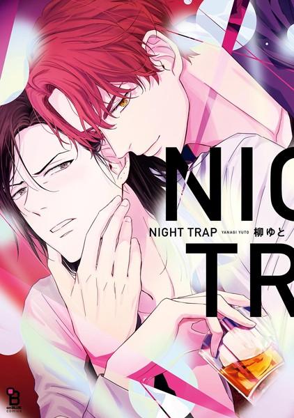 【無料作品 BL漫画】NIGHTTRAP【期間限定試し読み増量版】