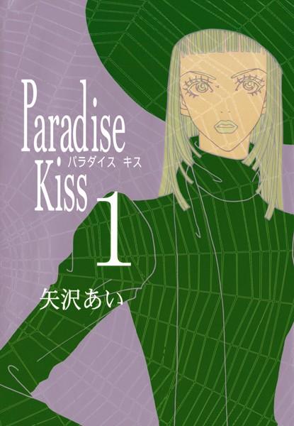Paradise Kiss 1【期間限定 無料お試し版 閲覧期限2021年7月22日】