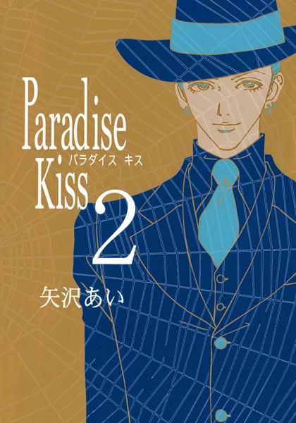 Paradise Kiss 2【期間限定 無料お試し版 閲覧期限2021年7月22日】