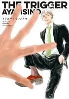 トリガー【期間限定 試し読み増量版】