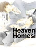 ヘブンリーホームシック【期間限定 試し読み増量版】