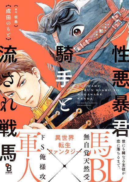 【恋愛 BL漫画】性悪暴君騎手と流され戦馬