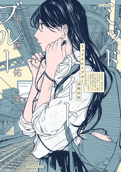 ミッドナイトブルー【期間限定 試し読み増量版 閲覧期限2021年9月3日】
