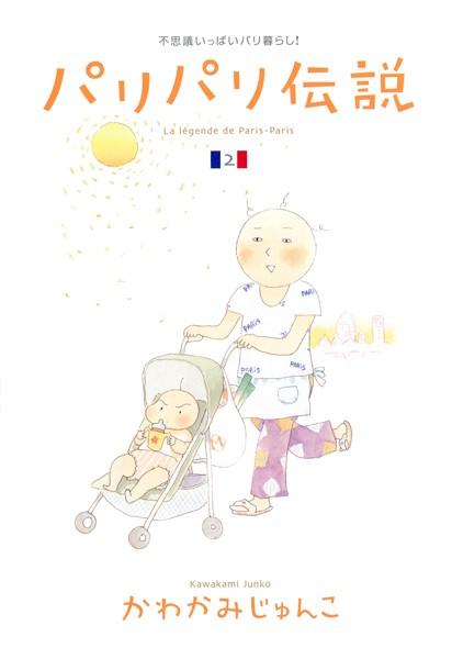 パリパリ伝説 (2)【期間限定 無料お試し版 閲覧期限2021年9月10日】