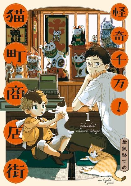 怪奇千万!猫町商店街 (1)【期間限定 試し読み増量版 閲覧期限2021年9月15日】
